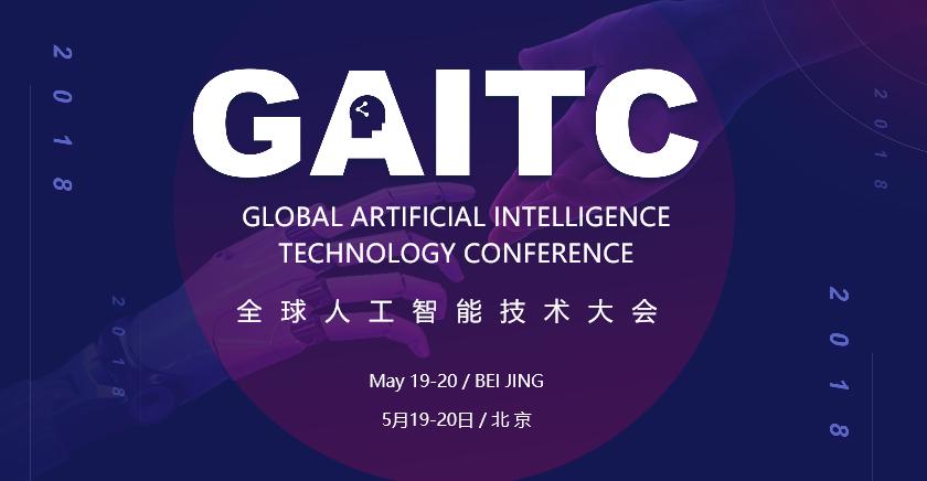 2018全球人工智能技术大会