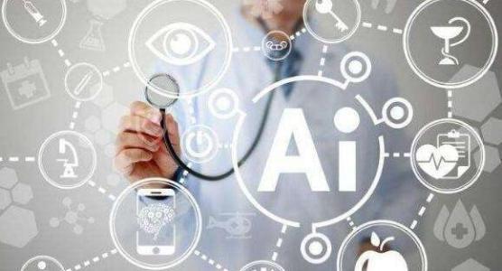 AI技术是如何助力医疗健康变革的?