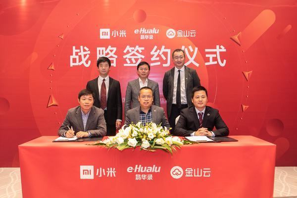 小米、易华录、金山云战略合作,加速数字中国建设