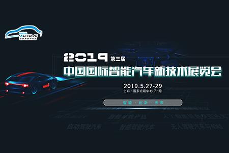 2019第三届全球人工智能大会