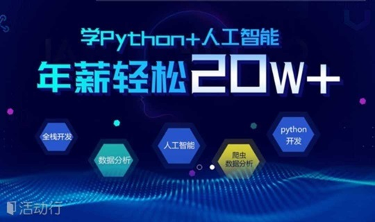 人工智能背后的秘密——Python学习沙龙约不约?