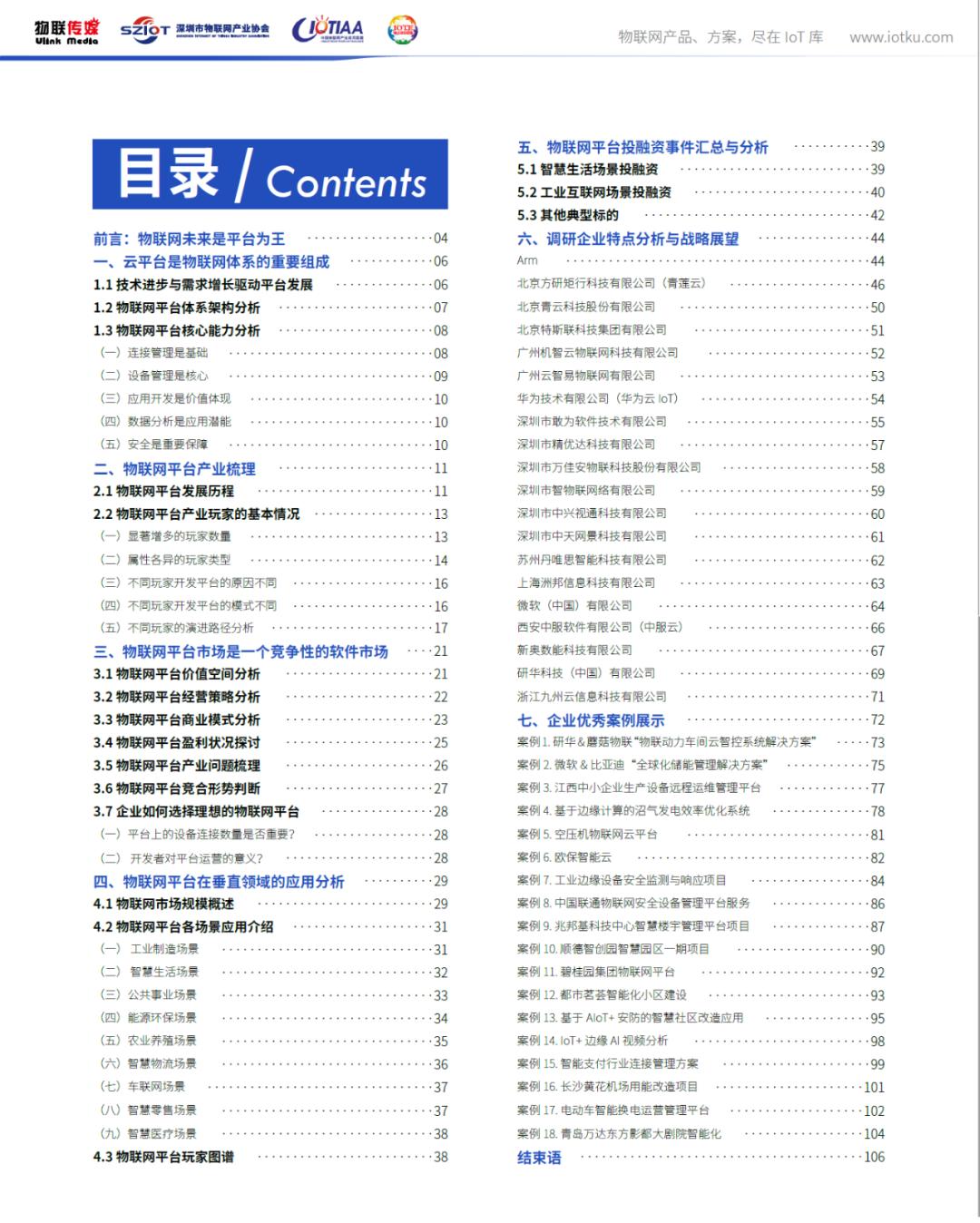 为什么IoT企业都要做平台丨中国物联网平台产业市场研究报告重磅发布