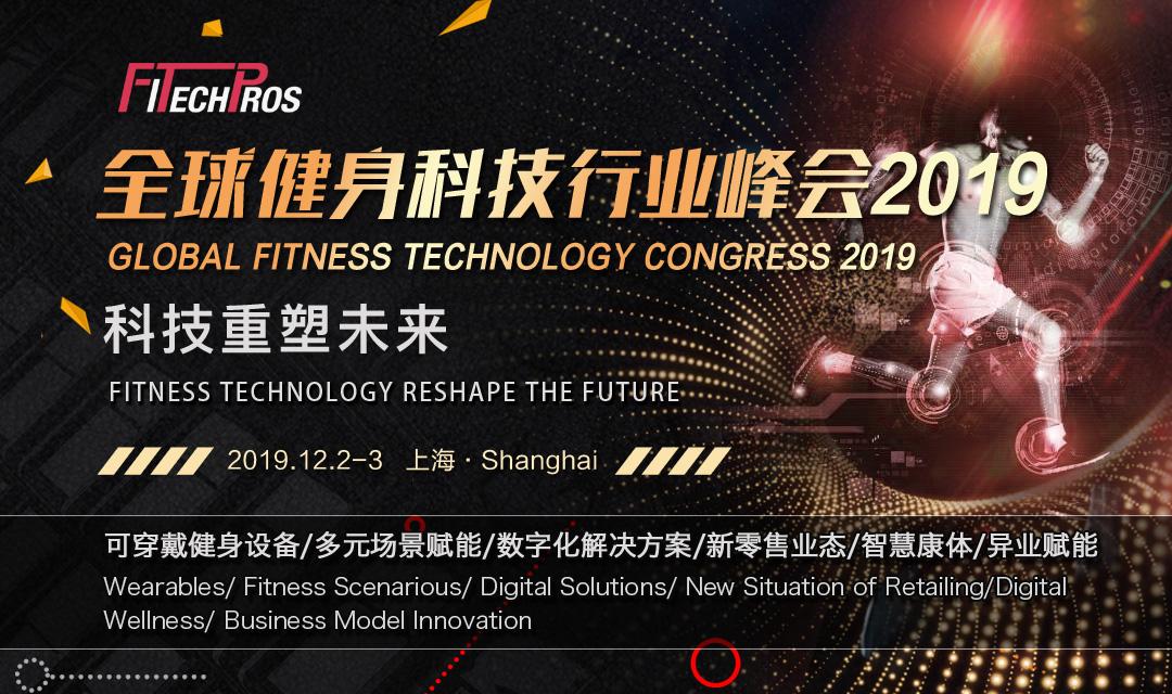全球健身科技行业峰会2019
