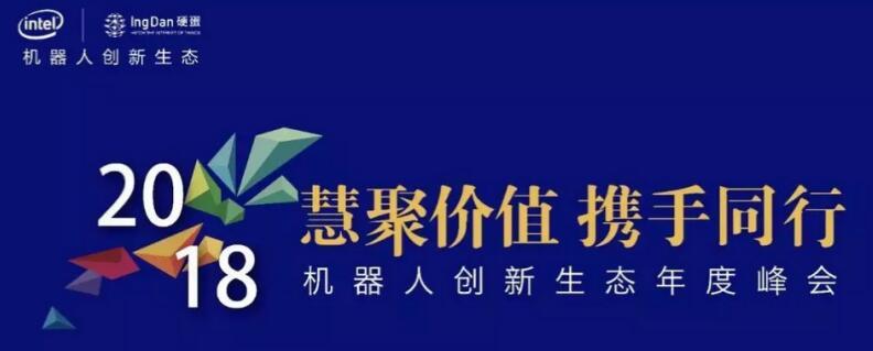 郑军奇:制定机器人行业标准,打造产业公共平台