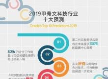 甲骨文:对云未来的10个预测和4个展望