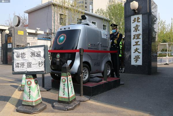 北京理工大学开发5G无人配送车支持人脸识别和体温检测