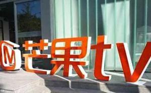 芒果TV起诉百度不正当竞争,索赔300万元
