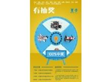 """米兔积木机器人十二城市打造""""欢乐儿童季"""""""