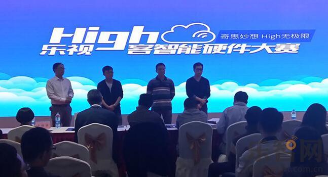 乐视High客上海站圆满结束 引领智能硬件海派创新,乐智网