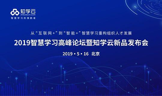 2019智慧学习高峰论坛暨知学云新品发布会