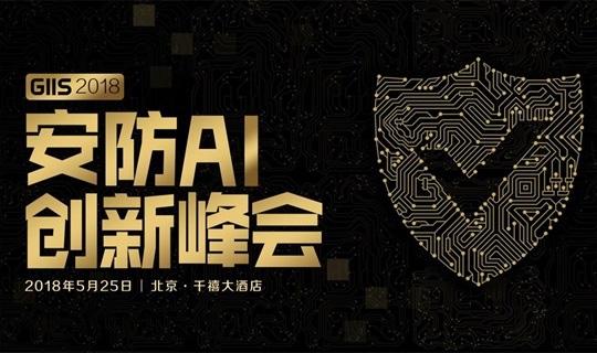 GIIS 2018·安防AI创新峰会