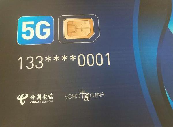 中国电信发国内首张5G电话卡,潘石屹象征性尝鲜