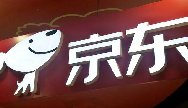 """""""京东智联云""""事业部成立,整合AI、云和物联网业务"""