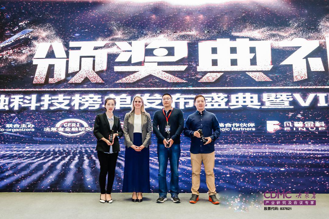 2019荣耀时刻|全球健身科技行业峰会暨颁奖盛典