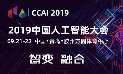 一带一路上的智慧图景 CCAI 2019与青岛的金秋之约