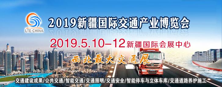 新疆交通展开展在即,5月让我们相约新疆国际会展中心