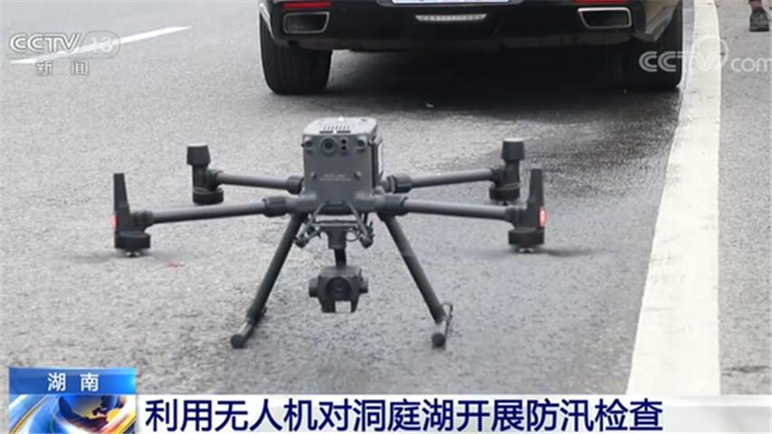 湖南:利用无人机对洞庭湖开展防汛检查