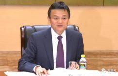 马云任主席、马化腾任副主席 协助完成中央赋予使命