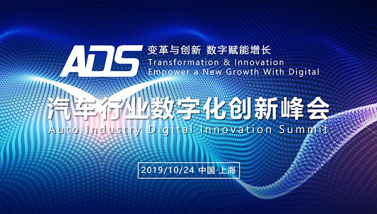 【参会倒计时】ADS汽车行业数字化创新峰会