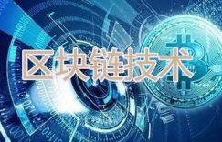 微盟云谷:区块链技术 助力新零售下半场