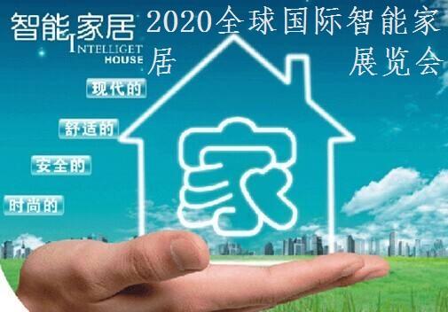 2020全屋智能家居展览会-智能家居行业新闻