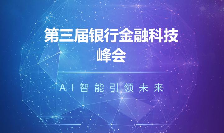 第三届银行金融科技峰会 智能引领未来