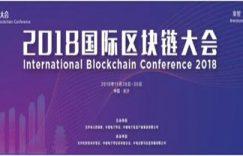 看区块链今朝与未来 盼2018国际区块链大会
