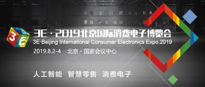 3E北京国际消费电子展观众报名启动,早鸟票7折开售!