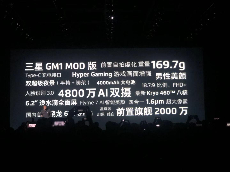 魅族Note9发布:800万元定制水滴屏,售价1398元起