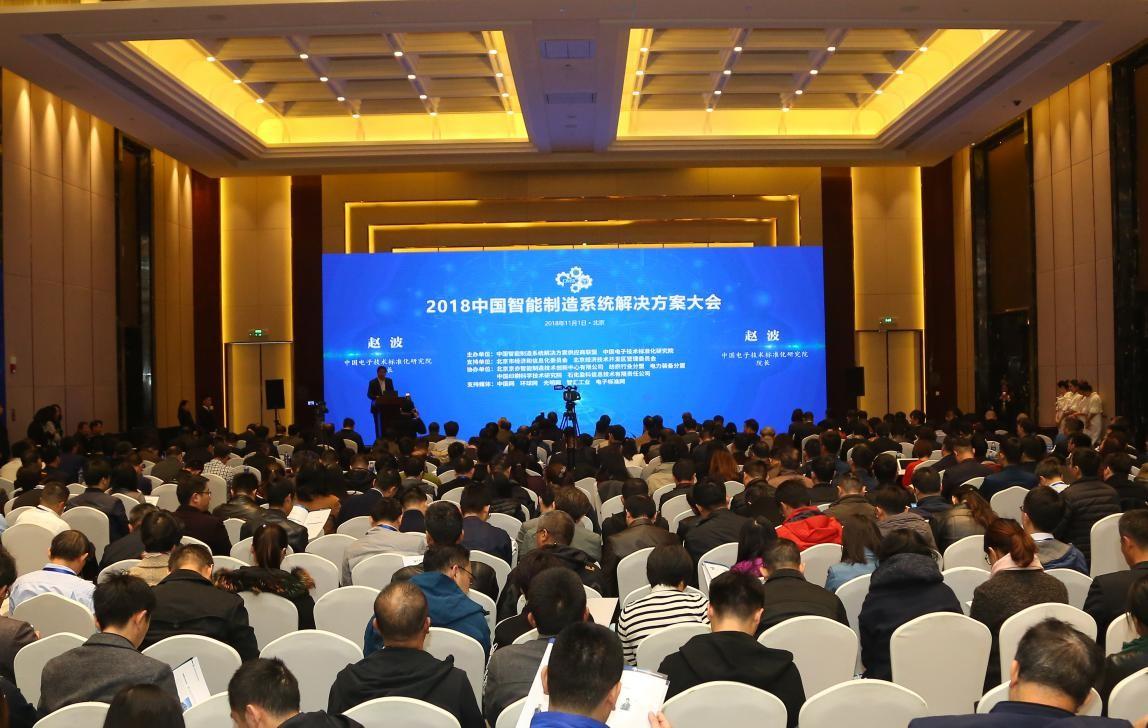 2018中国智能制造系统解决方案大会成功举办