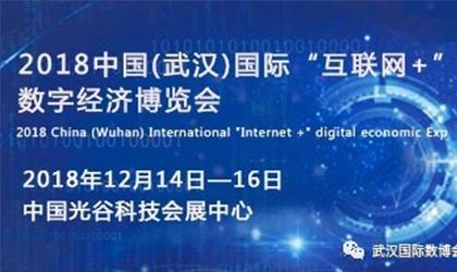 """2018中国(武汉)国际""""互联网+""""数字经济博览会"""