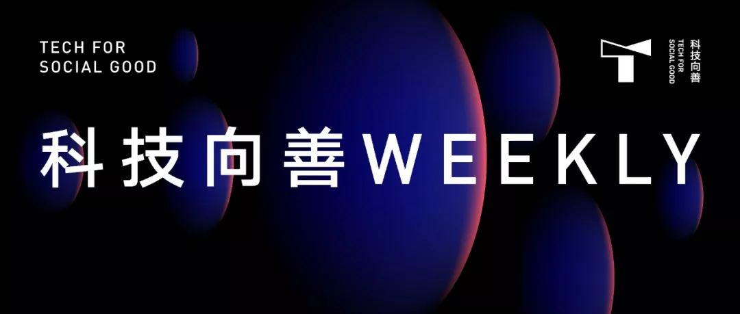 科技向善Weekly | 腾讯优图AI手语翻译机落地医院(10.25—31)