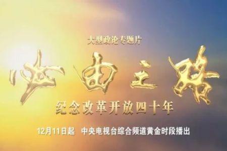 实现中华民族伟大复兴的必由之路