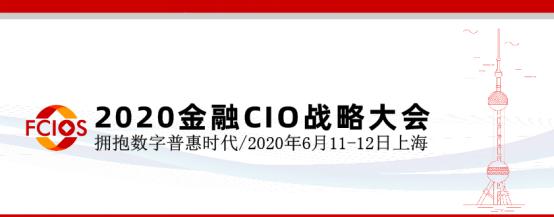 2020金融CIO战略大会将于6月11-12日在沪召开