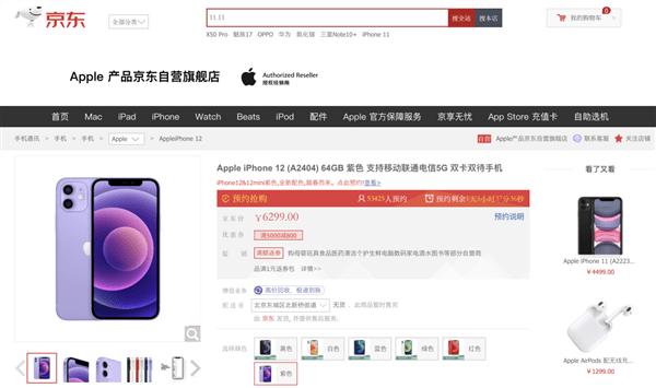 紫色版iPhone 12