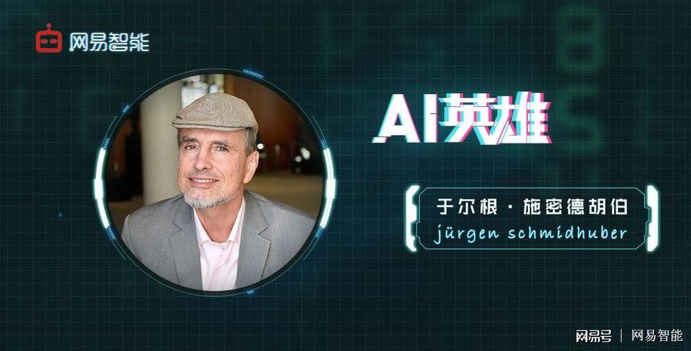 于尔根:AI早就有了意识 未来十年行业走向哪
