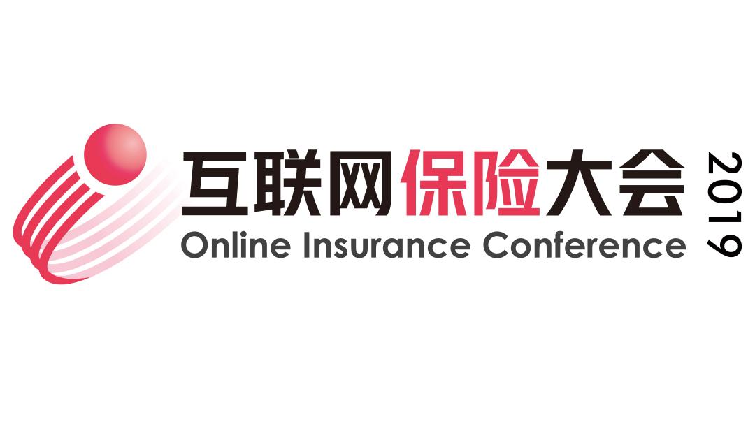 """""""互联网保险大会2019.9.19 上海""""即将召开"""