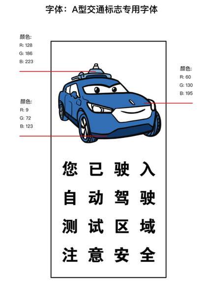 北京明确自动驾驶测试道路须在五环外 不得在早晚高峰测试