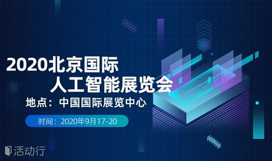 """2020北京国际人工智能展览会""""AI+""""多维赋能"""