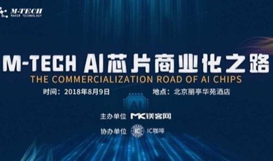 """M-TECH"" AI芯片商业化之路"