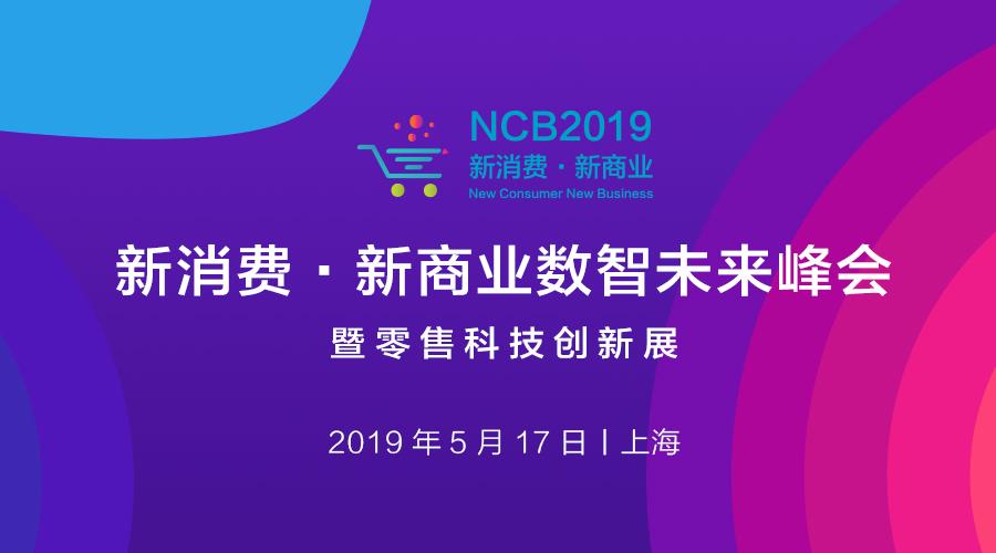 NCB2019第二届新消费·新商业数智未来峰会举办在即