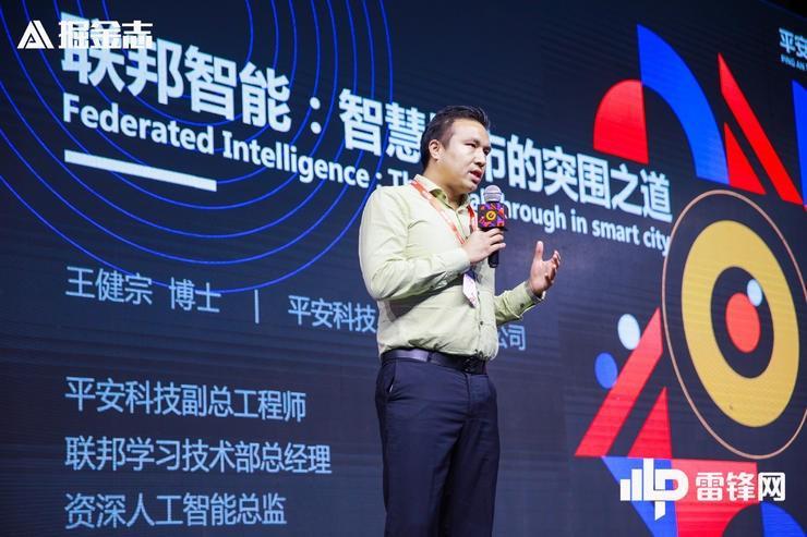 平安科技王健宗:联邦智能——智慧城市的突围之道 | AI 安防峰会