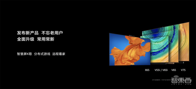 自带万元级音响!华为推新一代智慧屏V系列,鸿蒙分布式能力升级