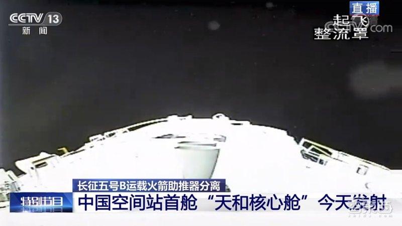 """炽焰飞腾!中国将""""三室两厅五层别墅""""射向太空"""