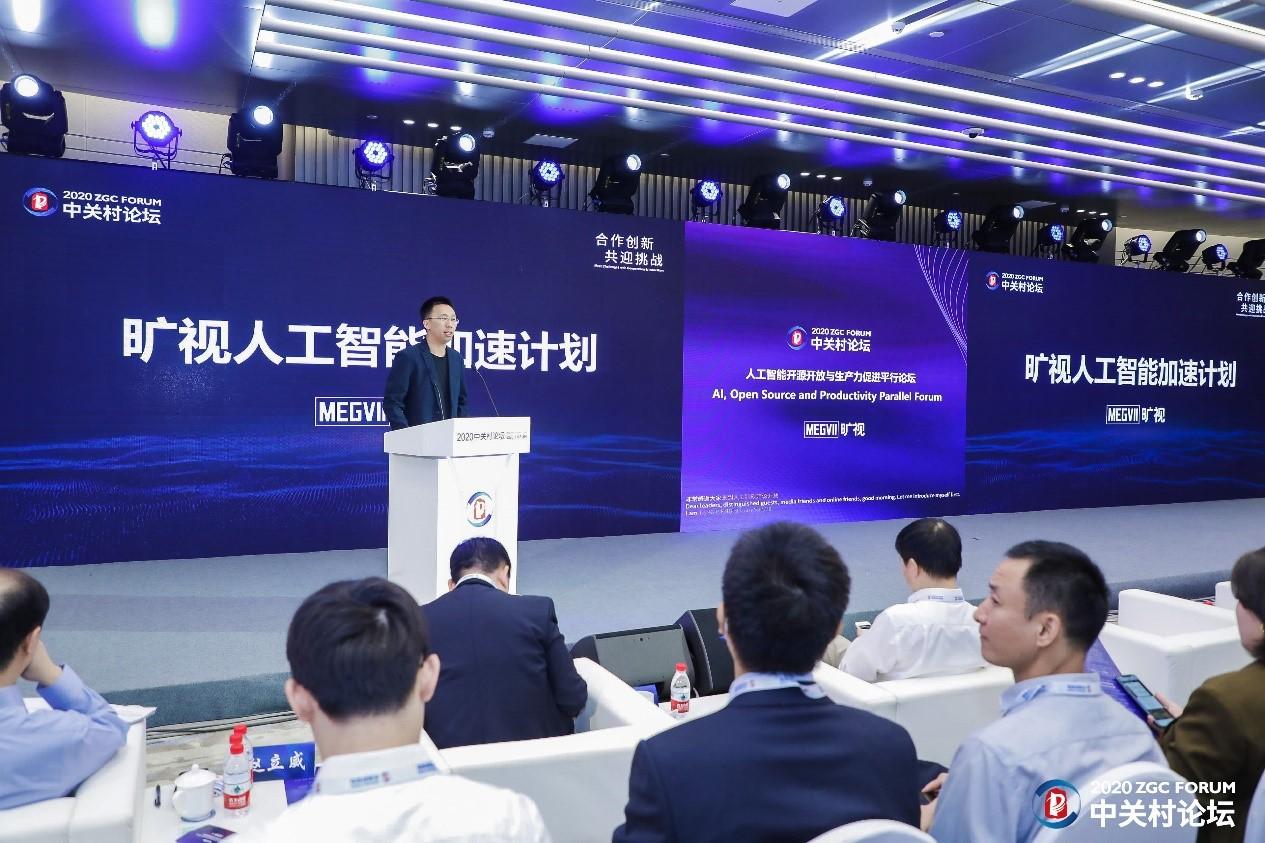 """推进AI产业落地进程旷视发布""""AI加速""""计划"""
