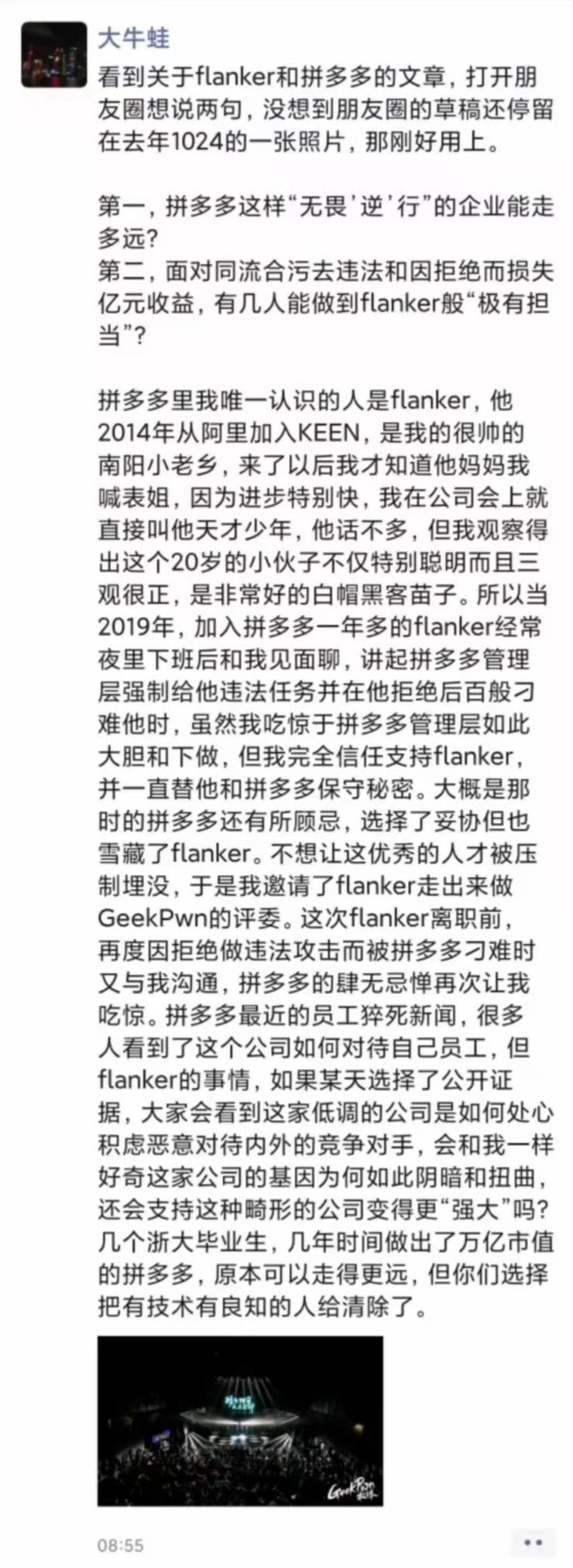 拼多多再添新瓜!15 岁上浙大、22 岁获世界冠军的天才黑客 Flanker 疑因拒绝违法攻击被强制开除