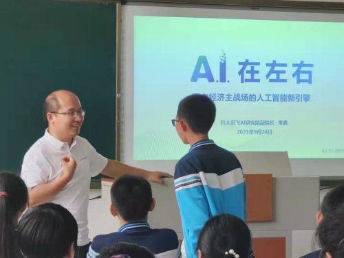 人工智能走进农村校园