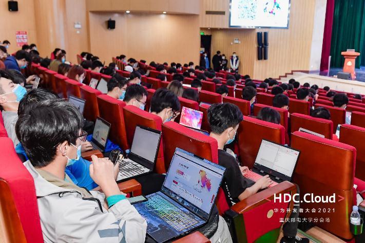 华为开发者大会2021走进重邮 600余位高校学生齐聚论剑