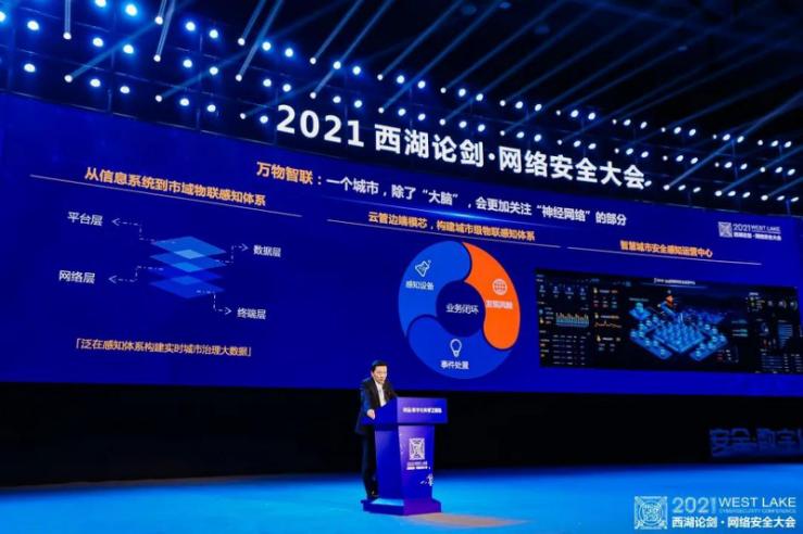 安恒信息董事长范渊:聚焦数字化创新之安全基石助力新型智慧城市发展