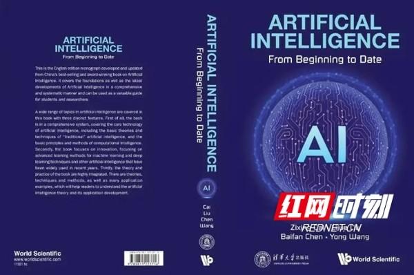 首部海外出版的中国人工智能专著面世 由湖南四位科学家合著
